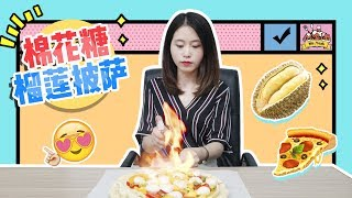 E30 Pizza!Pizza!Pizza!Durian pizza and fruit salad at office | Ms Yeah