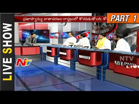 Why TRS Oppose Kodandaram Nirudyoga Rally? || Comments || Live Show || Part 1 || NTV (видео)