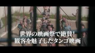 『タンゴ・リブレ 君を想う』予告編