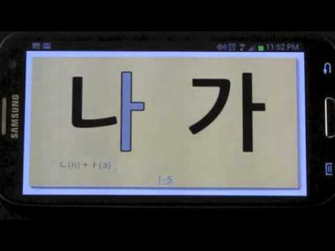 Video of Korean Letters (Hangul)
