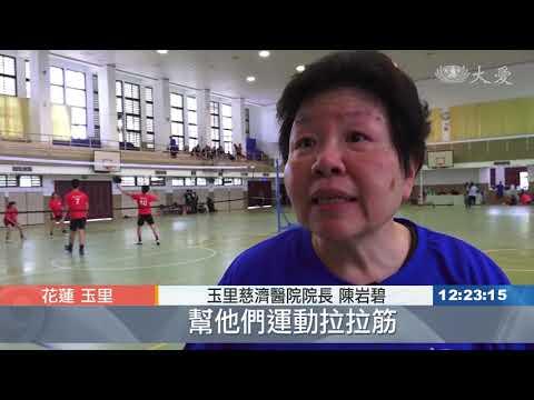 玉里慈濟醫院舉辦院際排球聯誼賽 健康慶二十