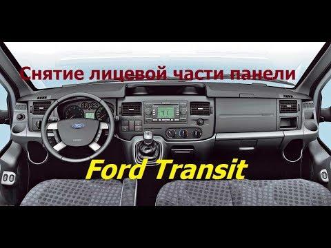 снять панель приборов форд транзит