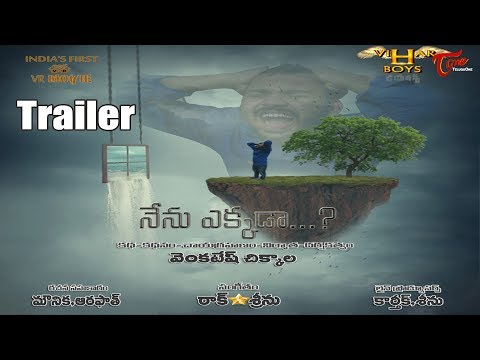 NENU EKKADA? 360°VR | First Little Planet Trailer | Directed By Venkatesh Chikkala | TeluguOne