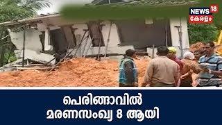 Video Malappuram പെരിങ്ങാവില് വീടിന് സമീപം മണ്ണിടിഞ്ഞ് വീണ് 8 പേര് മരിച്ചു | Kerala Flood News MP3, 3GP, MP4, WEBM, AVI, FLV Agustus 2018