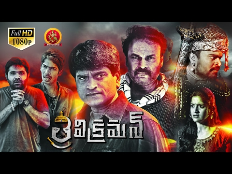 Trivikraman Full Movie || Latest Suspense Thriller || Ravi Babu, Chalaki Chanti, Dhanraj, Naga Babu