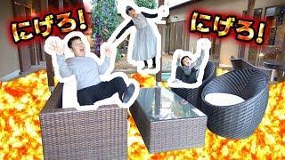 ★マグマがきた~!床が溶岩になった~!★Floor is Lava Challenge★