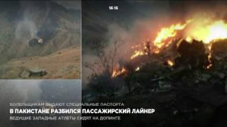 В Пакистане разбился пассажирский лайнер