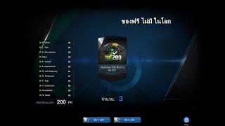 FIFA Online 3 เปิดการ์ด w 06, fifa online 3, fo3, video fifa online 3