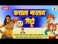 Marathi Lokgeet