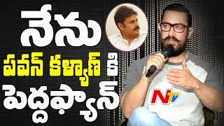 Video Aamir Khan Super Words About Pawan Kalyan,Chiranjeevi & Rajini Kanth || NTV MP3, 3GP, MP4, WEBM, AVI, FLV September 2018