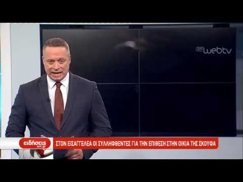 Τίτλοι Ειδήσεων ΕΡΤ3 19.00 | 28/01/2019 | ΕΡΤ