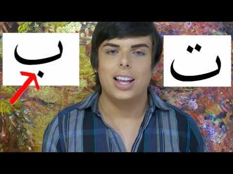 Learn Arabic - The Arabic Alphabet - Video [1]