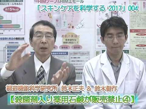 【殺菌剤入りの薬用石鹸等が販売禁止に....