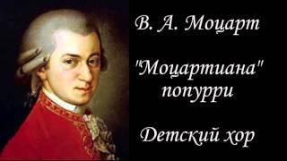 Mozart Medley, Моцартиана (Попурри, Хор, Вокализ, Ноты для фортепиано) (piano cover)