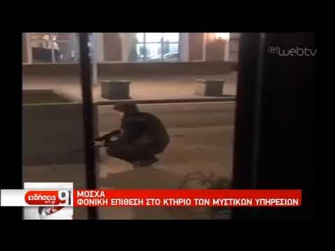 'Ενοπλη επίθεση στην Μόσχα – Πυροβολισμοί και ένας νεκρός | 19/12/19 | ΕΡΤ