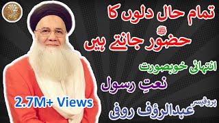 Video Huzoor Jante hain by Professor Abdul Rauf Rufi MP3, 3GP, MP4, WEBM, AVI, FLV Juli 2018