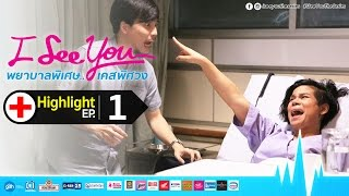 Video I See You พยาบาลพิเศษ..เคสพิศวง EP.1 Highlight MP3, 3GP, MP4, WEBM, AVI, FLV Juli 2018