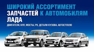 Запчасти Lada в сети магазинов Автоцентр КГС Красноярск