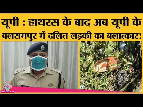 Hathras Rape incident के बाद UP के Balrampur से Dalit लड़की के साथ दुष्कर्म की ख़बर