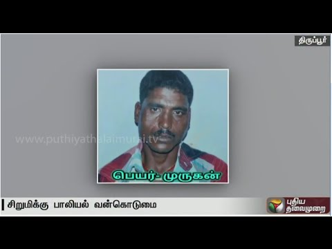Accused-in-the-sexual-abuse-case-in-Tiruppur-arrested