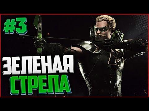 INJUSTICE 2 Прохождение на русском #3 - ЗЕЛЕНАЯ СТРЕЛА И ЧЕРНАЯ КАНАРЕЙКА