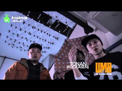 UMB2012外伝 - 千葉編 feat. ISSAC (ROCKASEN), TONAN (ROCKASEN), KILLah BEEN