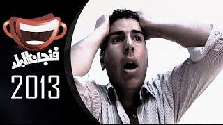 """مسلسل """"فنجان البلد"""" - الحلقة 27 (عنبر 9)"""