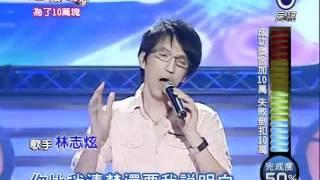 Download Lagu 林志炫 - 背叛 - 我的第一次 - 20091018 (无广告) Mp3