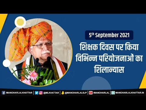 Embedded thumbnail for Chief Minister Shri Manohar Lal Laying Foundation Stone Of Various Development Works At Mirpur, Rewari