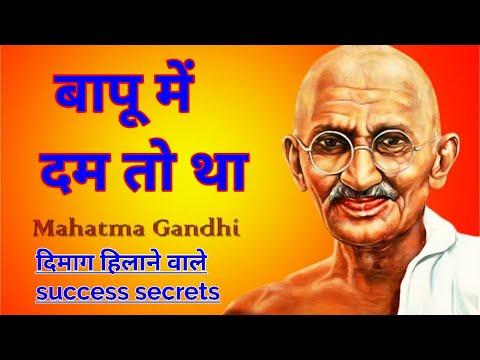 Success quotes - बापू में बहुत दम था। MAHATMA GANDHI के दिमाग हिलाने वाले success secrets