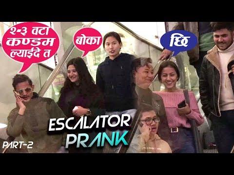 (PRANK   २-३ वटा कण्डम ल्याईदेन यार   Best Escalator Prank In Nepal Part-2   Wow Nepal - Duration: 10 minutes.)