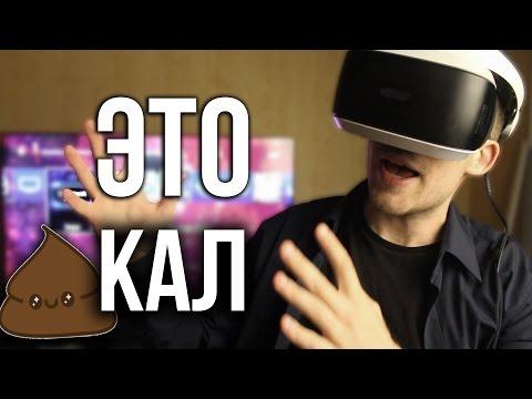 PS VR - ГОВНИЩЕ / PlayStation VR