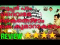 Daivame Kaithozham K. Kumarakanam Movie Full Review || Jayaram || Anusree || Salim Kumar!!!!!!!!!!!!