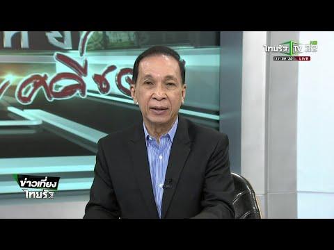 แก้ปัญหาค่ารักษาพยาบาลแพง ขีดเส้นใต้เมืองไทย | 27-12-61 | ข่าวเที่ยงไทยรัฐ