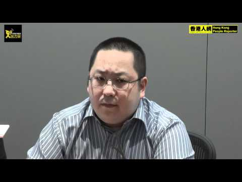 「人民力量就聘用陳冉申請司法覆核」記招 2012.5.28 (2/3)