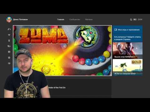 Xbox One —последнее обновление (обзор и критика)