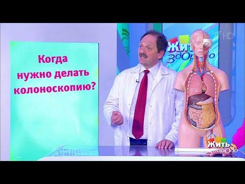 Жить здорово Совет за минуту: колоноскопия(15.05.2018) - DomaVideo.Ru