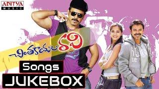 Chintakayala Ravi Movie || Full Songs || JukeBox  || Venkatesh, Anushka, Mamata Mohandas