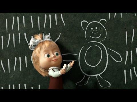 Маша и Медведь :  Первый раз в первый класс