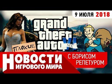 ПЛОХИЕ НОВОСТИ: GTA VI, ГОТИКА 5, Fallout 5 и Cyberpunk 2077 ONLINE