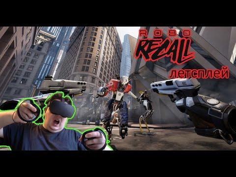 Robo Recall в виртуальной реальности. Летсплей с Oculus VR. Первый взгляд на Robo Recall
