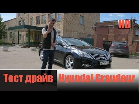 Hyundai grandeur 2012 запчасти фотка