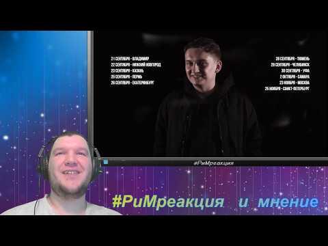 VERSUS BPM Гарри Топор VS Rickey F РЕАКЦИЯ Лучше чем раньше #РиМреакция (видео)