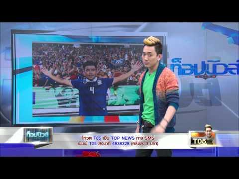 Top News : ความจริงวันนี้!!! ไทยไปบอลโลก? เมสซี่ เจ ไปยุโรป?