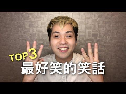最好笑的笑話TOP3!不好笑大不了去旅行。