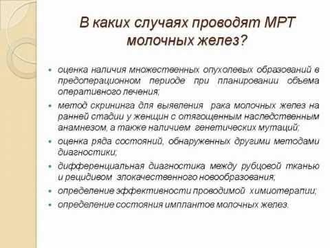 МРТ молочных желез  ПАТЕРО КЛИНИК