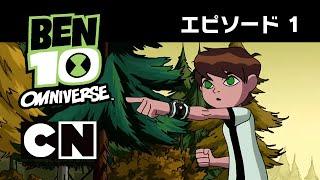 ベン10(BEN10):オムニバース #1 新たなパートナー パート1