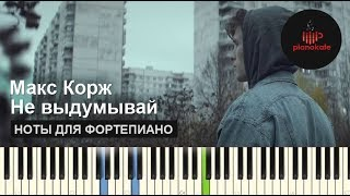 Макс Корж - Не Выдумывай (Пример игры на фортепиано) Piano Tutorial