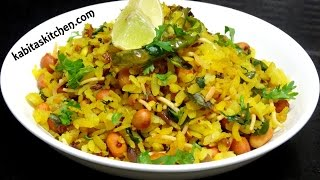 Poha Recipe-How to make Kanda Poha-Easy Indian Breakfast Recipe-Savory Flattened Rice