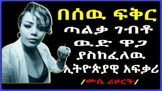 Ethiopia: በሰዉ ፍቅር ጣልቃ ገብቶ ዉድ ዋጋ ያስከፈለዉ ኢትዮጵያዊ አፍቃሪ /መሴ ሪዞርት/ #SamiStudio
